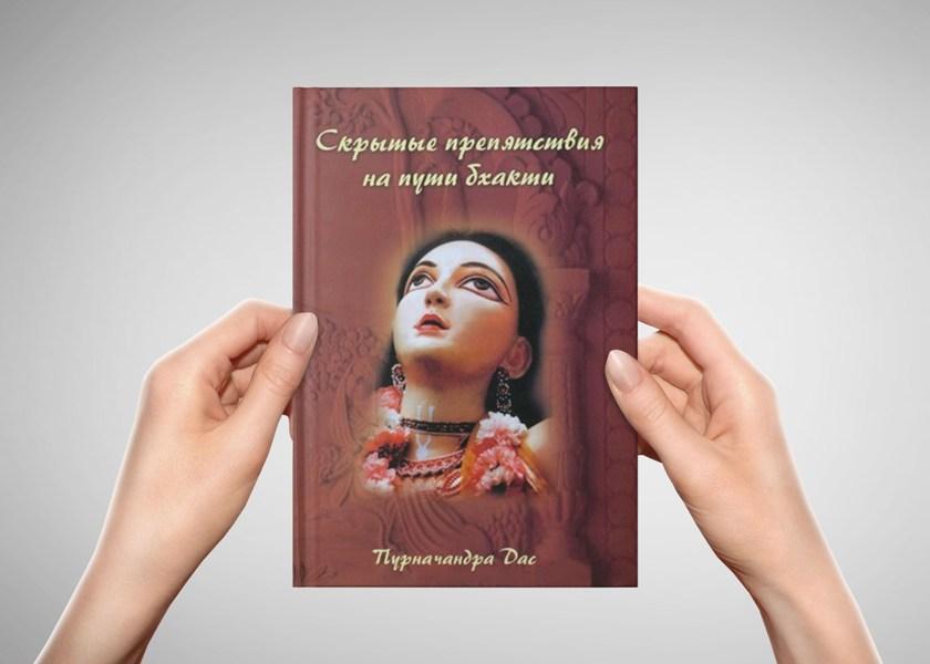 Книга «Скрытые препятствия на пути бхакти» — Пурначандра Госвами