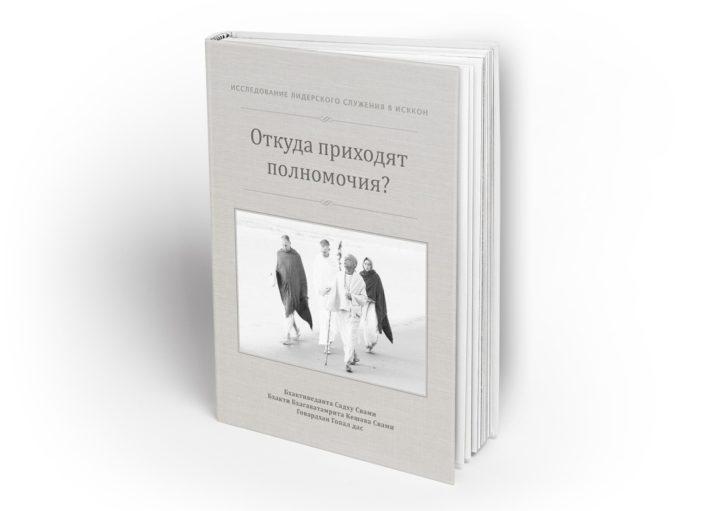 Книга «Откуда приходят полномочия»