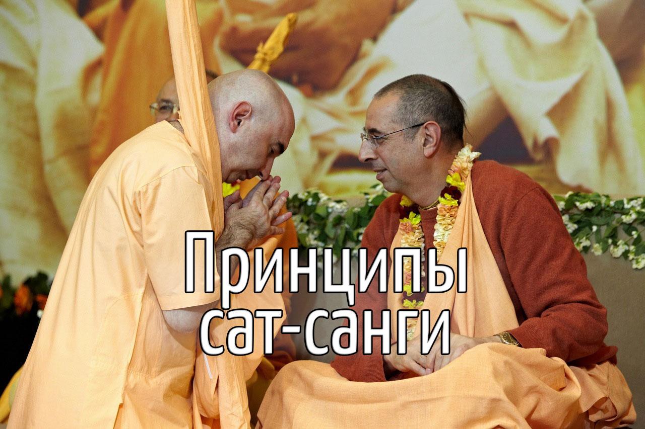Принципы Сат-санги [2013]